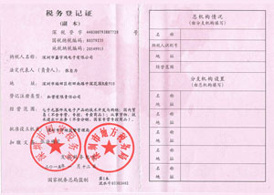 Local Tax Registration Certificate of NewSky